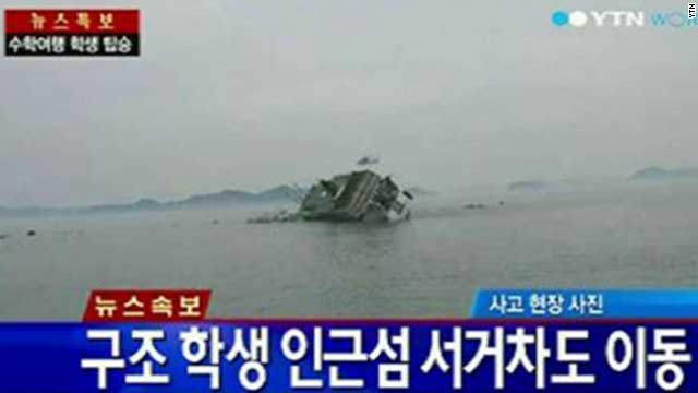 South Korean ship reportedly sinking; 350 passengers on board