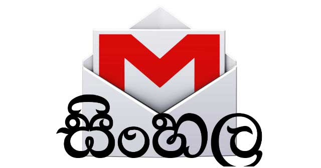 Gmail now supports Sinhala