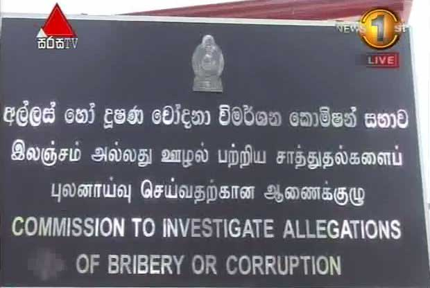 Complaint lodged with Bribery Commission over Slave Island land acquisition (Watch Video)