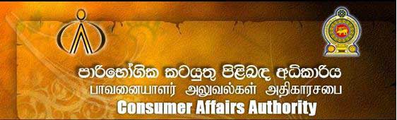 Consumer Affairs Authority offers reward for information on 'offending vendors'