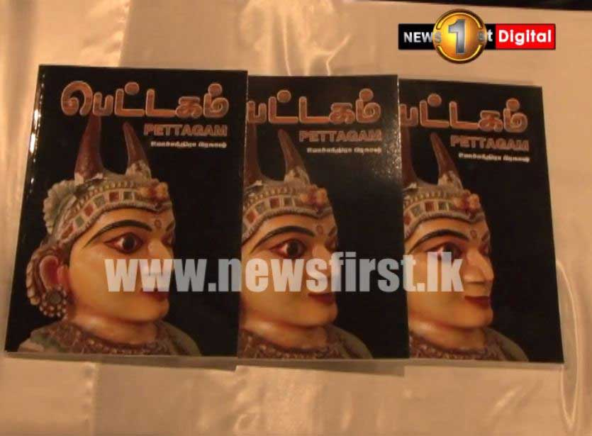 Capital Maharaja Organisation unveils book – Pettagam opens its pages (Watch video)