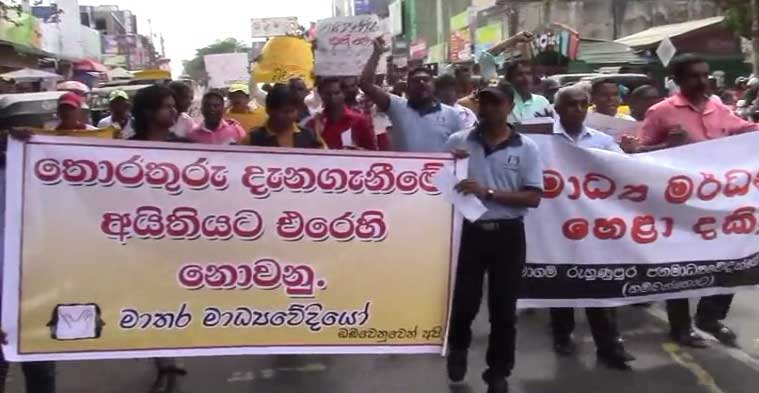 Demonstrating journalists say Embilipitiya police obstructed media freedom; snatched notebooks
