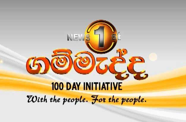 Gammedda100-Day initiative brings joy to people across the country