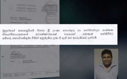 Muhunthan Canagey's appointment to post of ICTA CEO: Country to lose international projects?