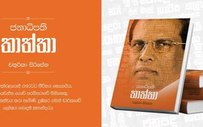 President's daughter Chathurika Sirisena pays a great tribute to her father: 'Janadhipathi Thaththa' launched today
