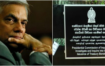 Bond Commission to request PM Wickremesinghe to testify