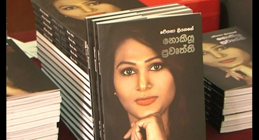 "Senior journalist Chethana Liyanage launches book ""Nokiyu Pravurthi"""