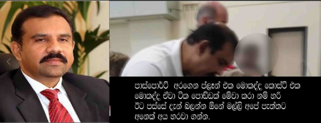 Secret recording of controversial businessman Lokuvithana leaked