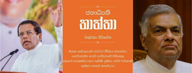 Read the 'Unsuccessful Political Journey with Ranil' in January – President